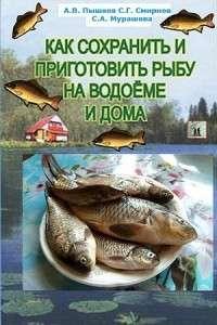 Пышков А. В. и др. - Как сохранить и приготовить рыбу на водоеме и дома | PDF