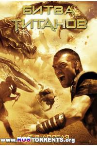 Битва Титанов | BDRip