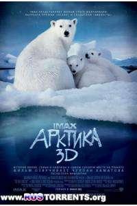 IMAX. Арктика 3D | BDRip 720p