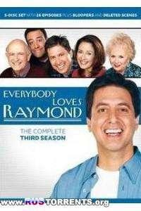 Все любят Рэймонда Сезон 3 Серии 1-26(26)