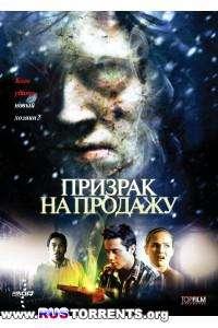 Призрак на продажу | HDRip | Лицензия