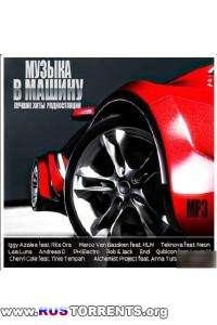 Сборник - Музыка в машину. Лучшие хиты радиостанций | MP3
