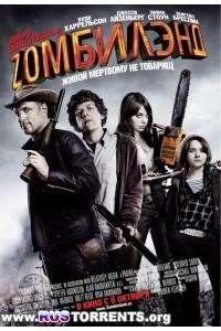 Добро пожаловать в Zомбилэнд   BDRip 720p