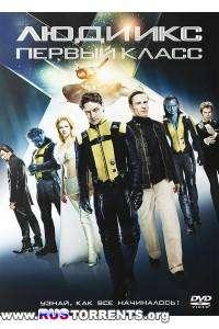 Люди Икс: Первый класс | DVDRip | Лицензия
