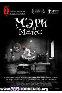 Мэри и Макс | HDRip