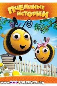 Пчелиные истории [01 сезон: 01-26 серии из 26] | WEBRip 1080p