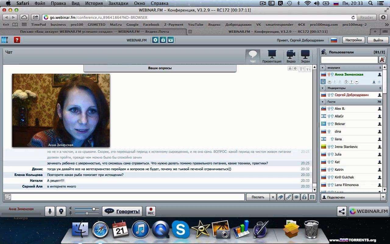 21-дневный Интернет-Марафон «Сыроедение от А до Я» | WEBRip 720p
