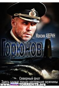 Горюнов | серия 01-36 из 36 | SatRip