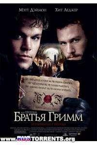 Братья Гримм | BDRip