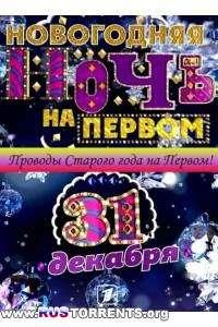 Проводы Старого года на Первом | HDTVRip