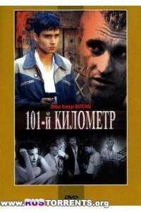 101-й километр | DVDRip
