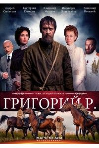 Григорий Р. (Распутин) [01-08 из 08] | DVDRip-AVC | Лицензия