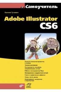 Евгения Тучкевич - Самоучитель Adobe Illustrator CS6 | PDF