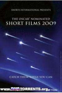 Короткометражные мультфильмы, номинированные на «Оскар»-2009
