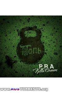 Pra (Killa'Gramm) - Топь
