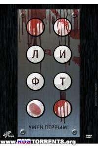 Лифт | HDRip