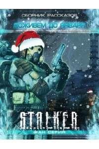 S.T.A.L.K.E.R. Доживём до января - Олег Шубин | MP3