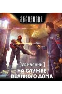 Злотников Роман - Землянин 3. На службе Великого дома   МР3