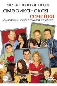 Американская семейка [6 сезон: 01-24 серии из 24] | WEB-DL 720p | LostFilm