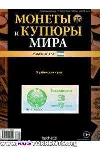 Монеты и купюры мира №25
