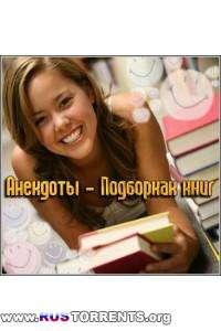 Анекдоты - Подборка книг (2005-2011)