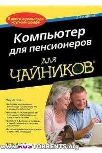 Нэнси Мюир - Компьютер для пенсионеров. 2-е издание | PDF
