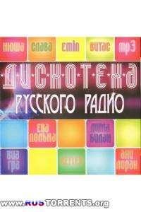 VA - Дискотека Русского радио | MP3