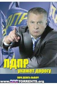 Выступление В.В.Жириновского [01.05.2014] | TVRip