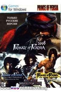 Prince of Persia - Антология (2009/RUS/RePack)