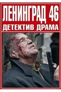 Ленинград 46 [01-32 серии из 32] | DVB