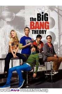 Теория большого взрыва [S07] | HDTVRip | Кураж-Бамбей