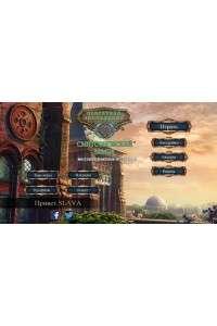 Секретная экспедиция 8: Смитсоновский замок. Коллекционное издание | PC