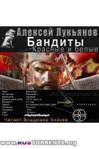 Алексей  Лукьянов -Этногенез. Бандиты: Красные и Белые | MP3