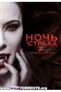 Ночь страха 2   HDRip   Лицензия/iTunes