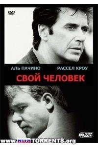 Свой человек | HDTVRip