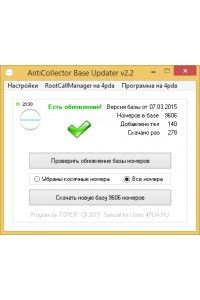 AntiCollector Base Updater 2.2 | PC