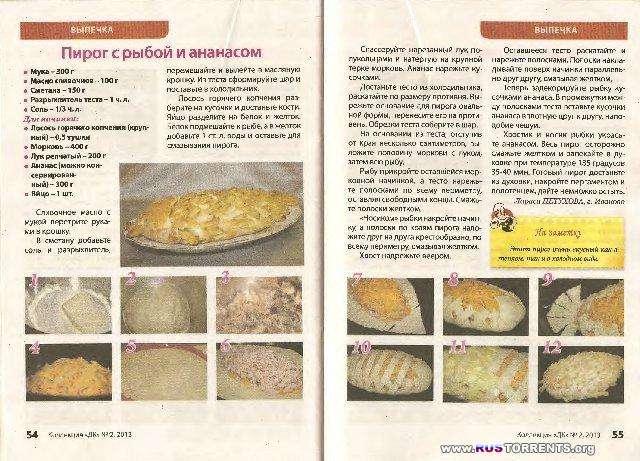 Домашняя кухня. Коллекция №2 (2013)