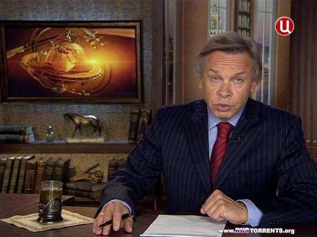 Постскриптум с Алексеем Пушковым. SATRip