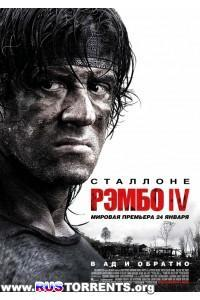 Рэмбо IV | BDRip