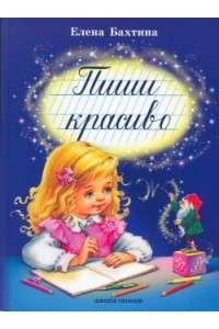 Елена Бахтина | Пиши красиво | PDF