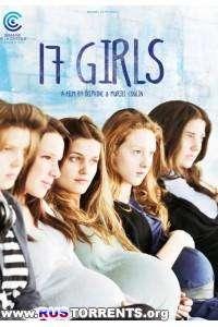 17 девушек / 17 дочерей | DVDRip