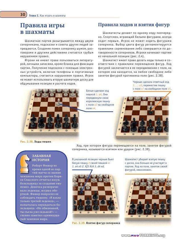 Шахматы. Книга-тренер   PDF