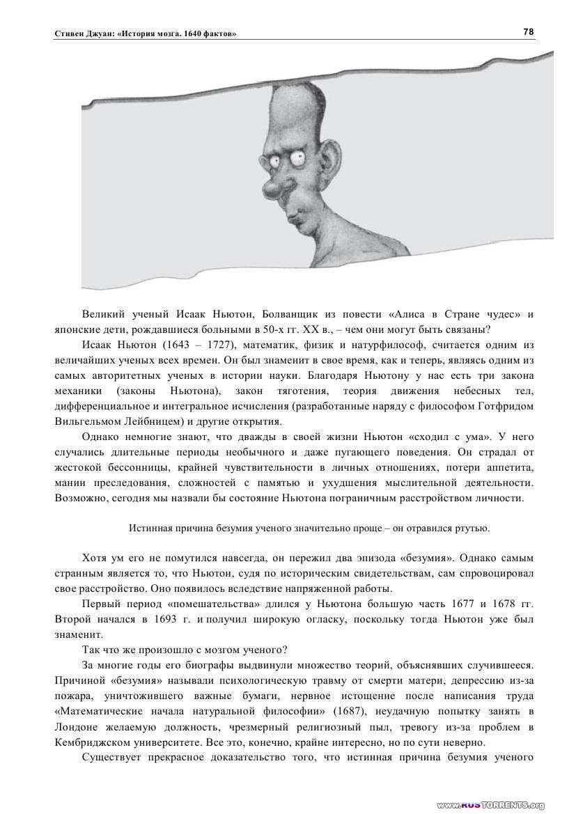 Стивен Джуан | История мозга. 1640 фактов | PDF