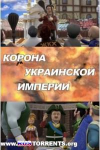 Сказочная Русь. Будет смешно но-новому [S05]   SATRip