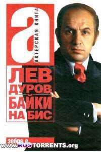 Лев Дуров - Байки на бис
