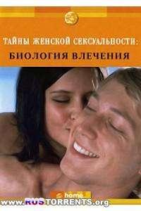 Тайны женской сексуальности. Биология влечения | DVDRip