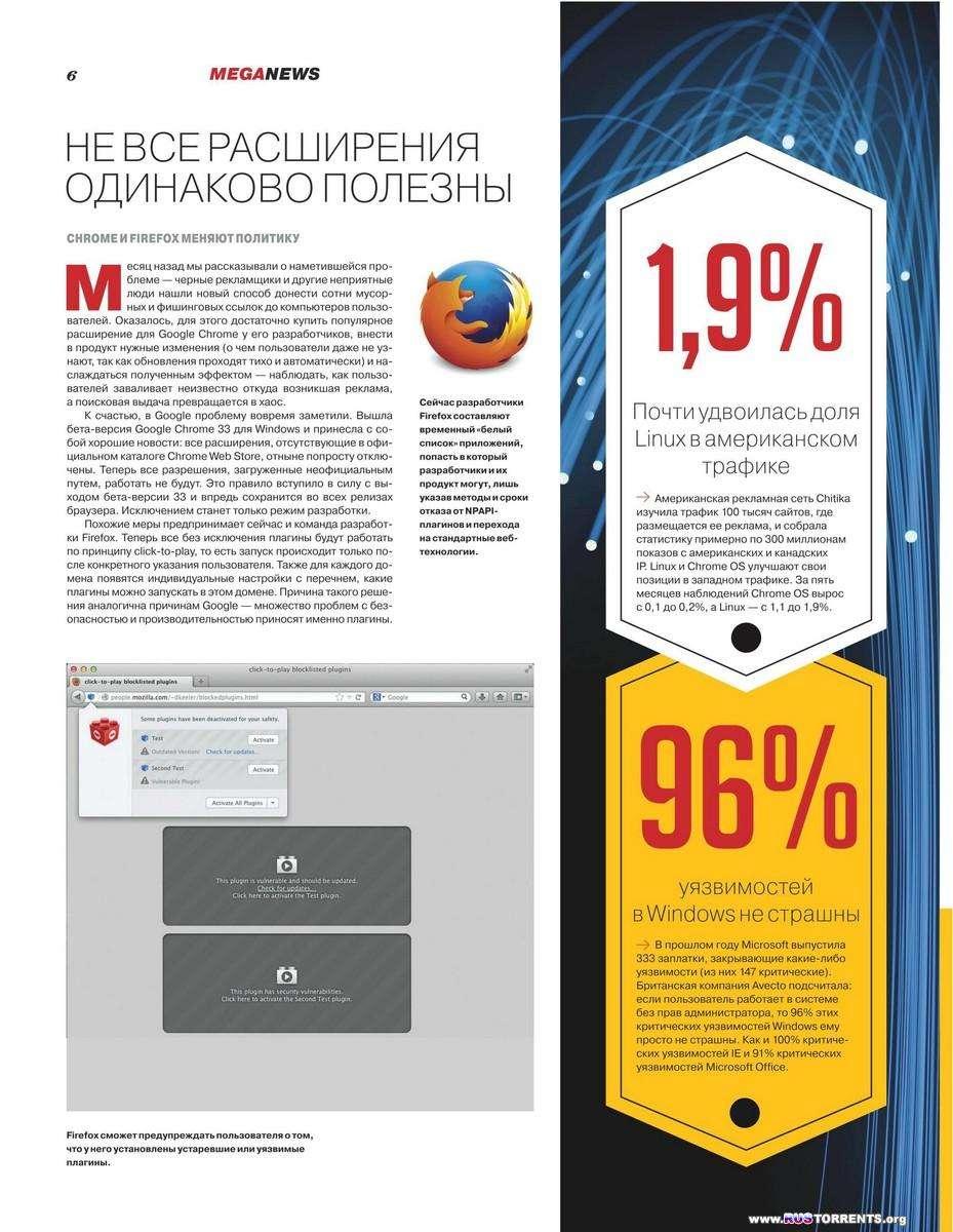 Хакер №4 [Апрель 2014] | PDF