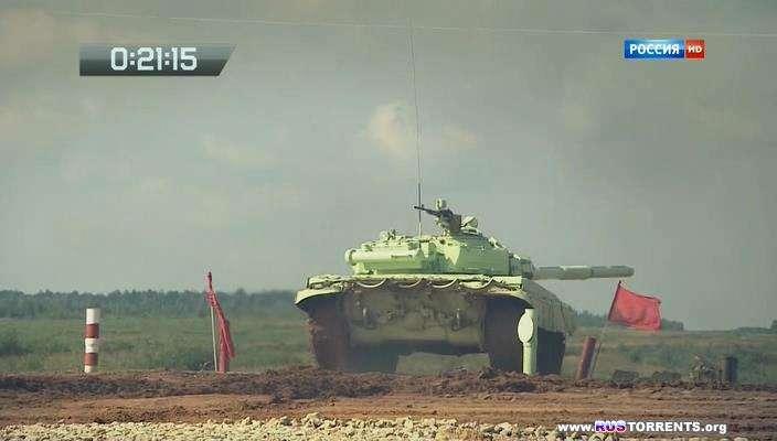 Танковый биатлон. (1 выпуск) | HDTVRip
