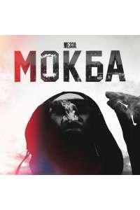 Мезза - Мокба | MP3