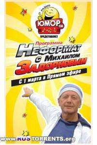 «Неформат» с Михаилом Задорновым Радио Юмор-FM | MP3